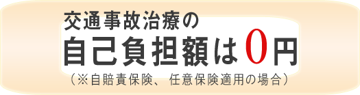 交通事故治療の自己負担額は0円です。 草加整骨院へご相談下さい